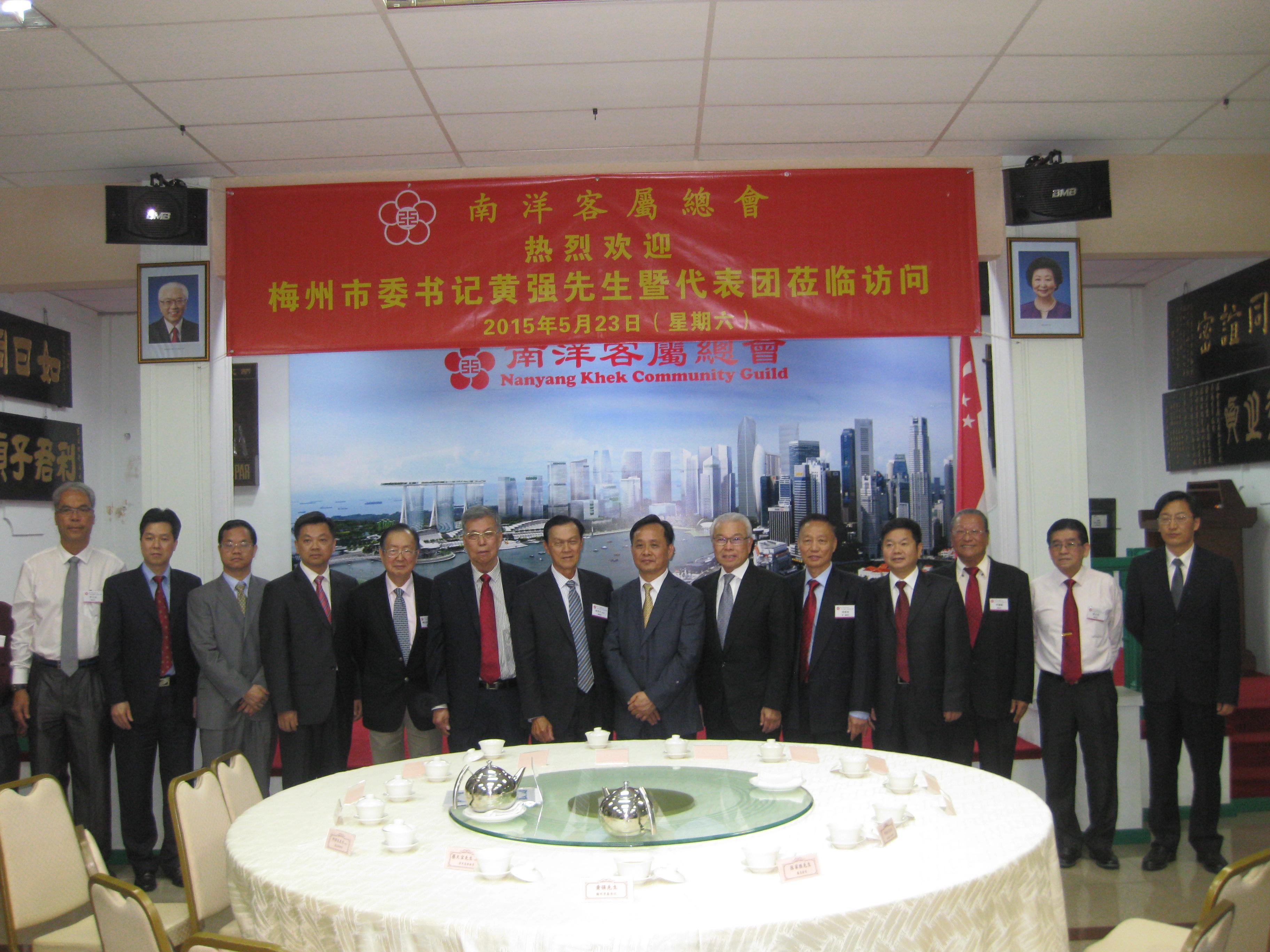 热烈欢迎梅州市委书记黄强先生暨代表团莅