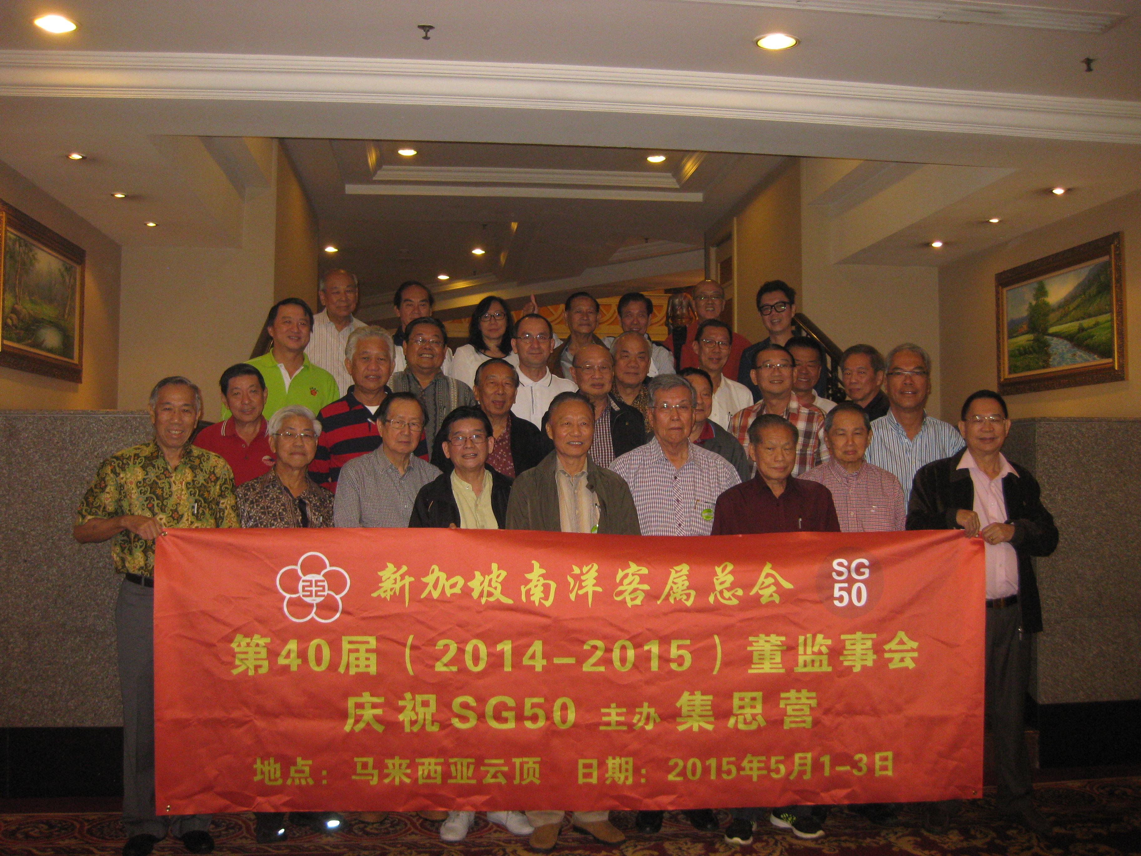 客属总会配合庆祝我国五十周年SG50纪念首次举办户外董监事集思营活动