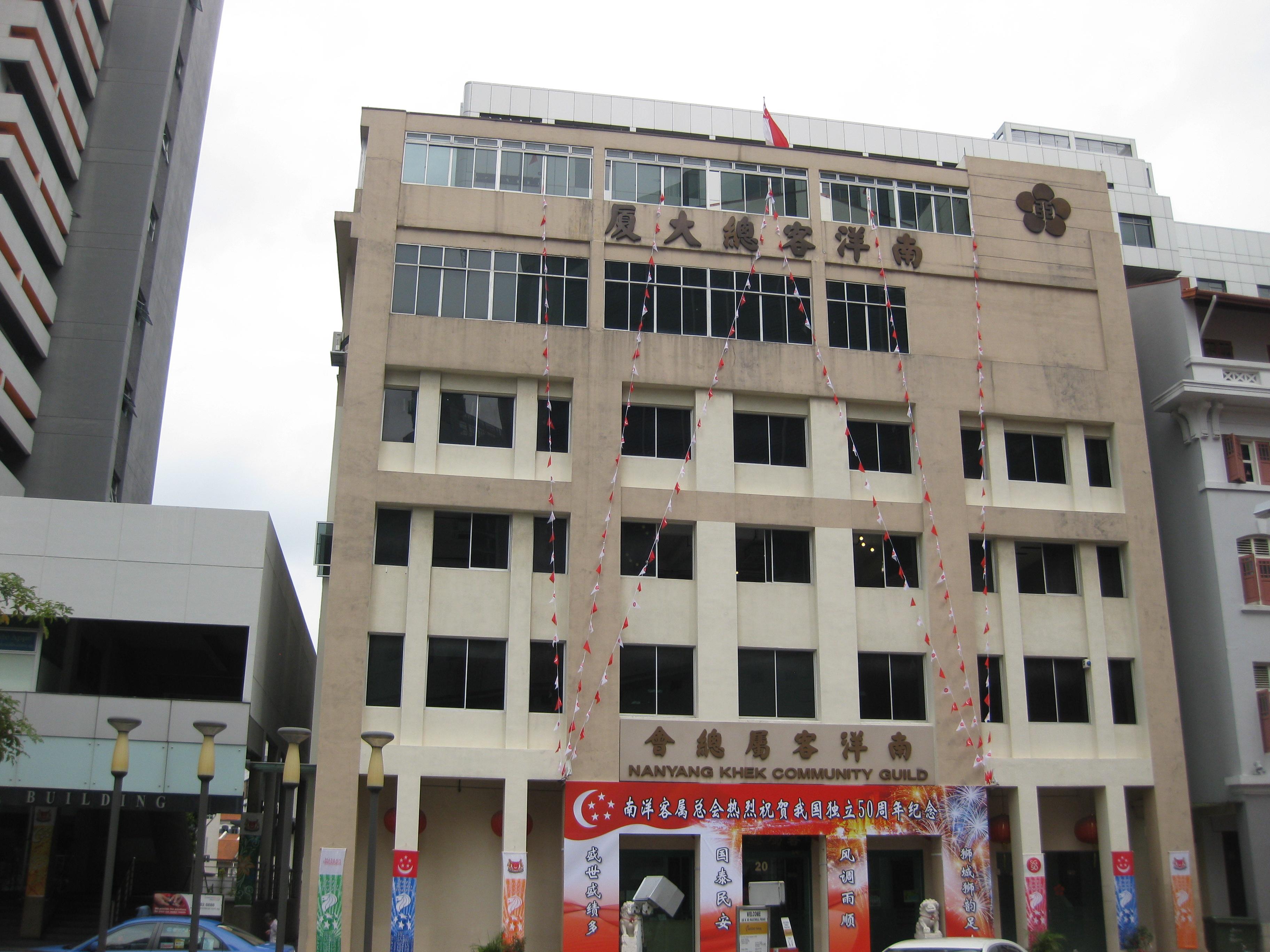 新加坡建国50周年暨南洋客属总会成立86周年纪念