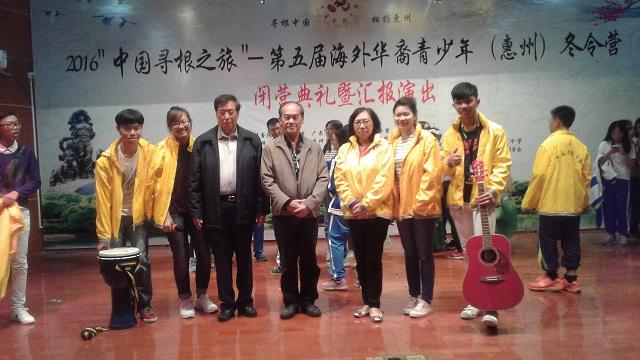 中国寻根之旅-第五届海外华裔青少年(惠州)冬令营