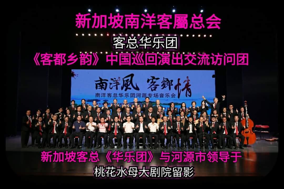 客总庆祝成立88周年暨客总华乐团35周年主办《客都乡韵》中国广东省五县市巡回演出