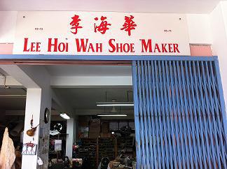 父传子扬-以李海华鞋店为例