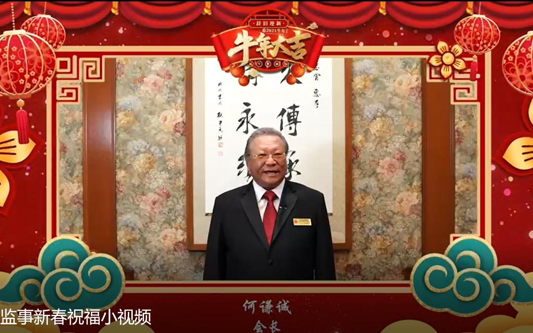 客总全体董监事祝福乡亲新春大吉